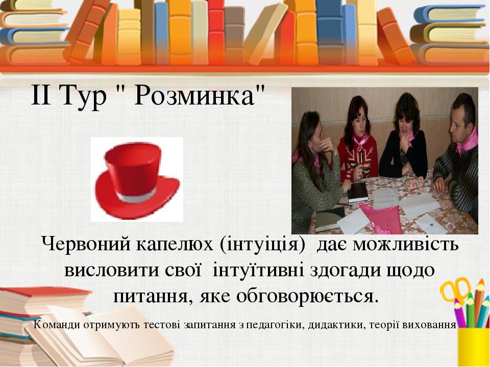"""ІІ Тур """" Розминка"""" Червоний капелюх (інтуіція) дає можливість висловити свої..."""