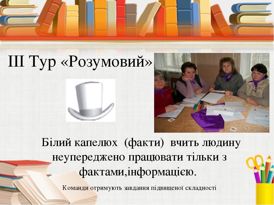 ІІІ Тур «Розумовий» Білий капелюх (факти) вчить людину неупереджено працювати...