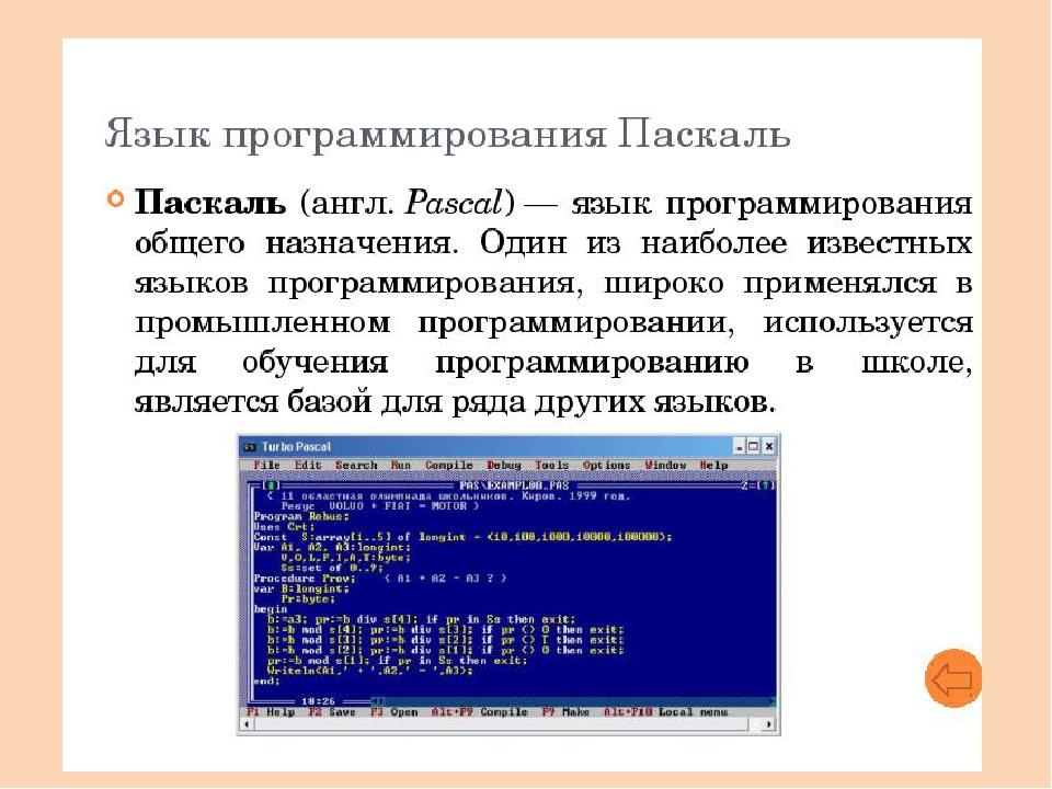 Реферат язык программирования турбо паскаль 2559