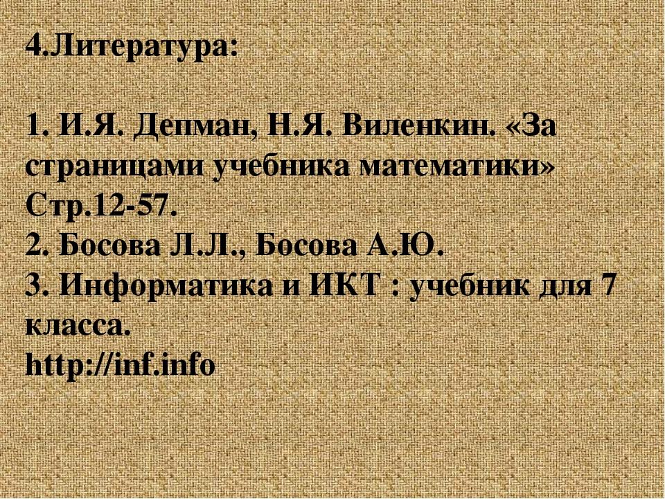 Депман и. Я. , виленкин н. Я. За страницами учебника математики [pdf.