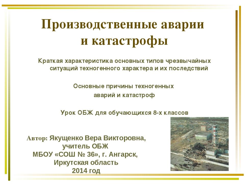 Производственные аварии и катастрофы Краткая характеристика основных типов чр...