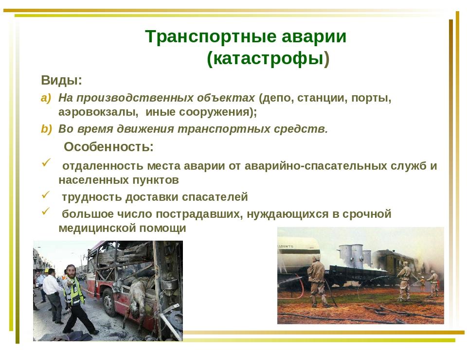 Транспортные аварии (катастрофы) Виды: На производственных объектах (депо, с...