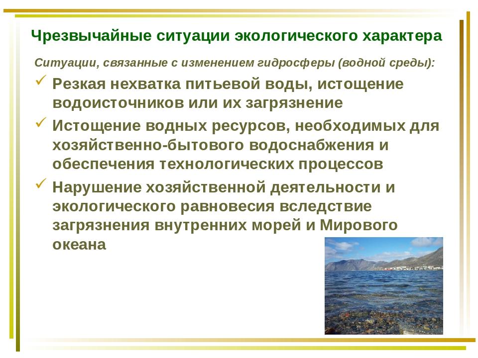 Чрезвычайные ситуации экологического характера Ситуации, связанные с изменени...