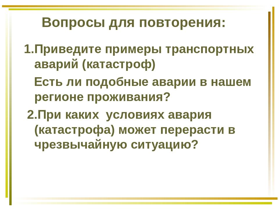 Вопросы для повторения: 1.Приведите примеры транспортных аварий (катастроф) Е...