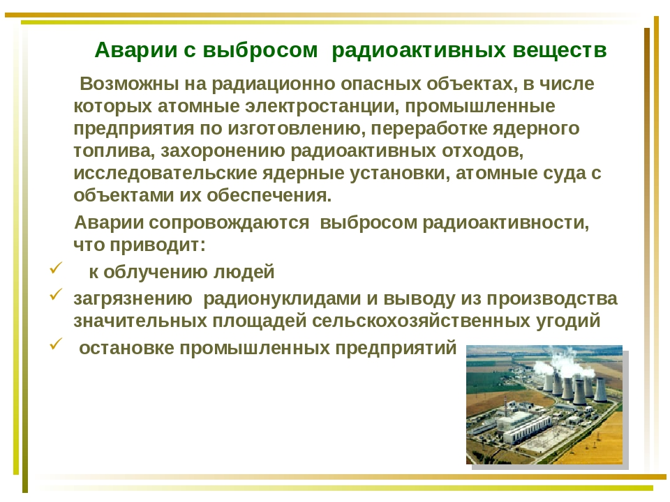 Аварии с выбросом радиоактивных веществ Возможны на радиационно опасных объе...