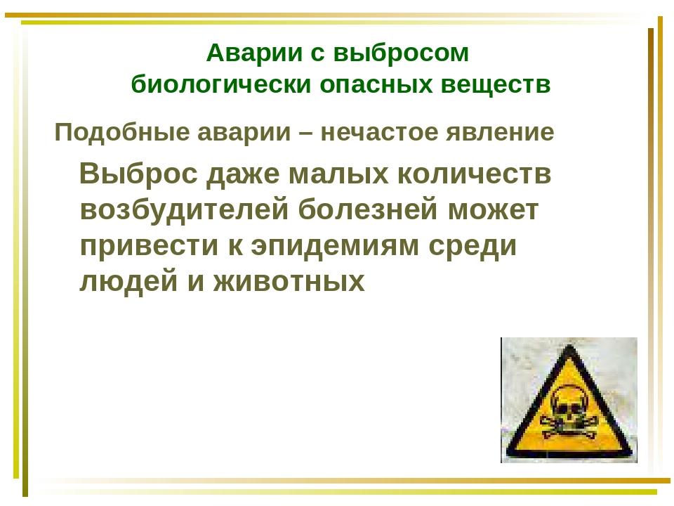 Аварии с выбросом биологически опасных веществ Подобные аварии – нечастое явл...