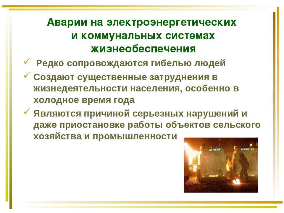 Аварии на электроэнергетических и коммунальных системах жизнеобеспечения Редк...