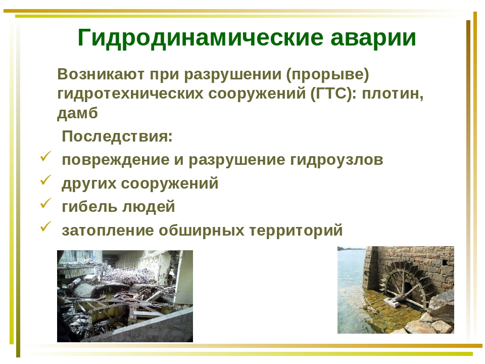 Гидродинамические аварии Возникают при разрушении (прорыве) гидротехнических...