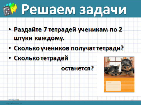 Оксана, ученикам раздали 6 открыток по 3 каждому сколько учеников получили открытки