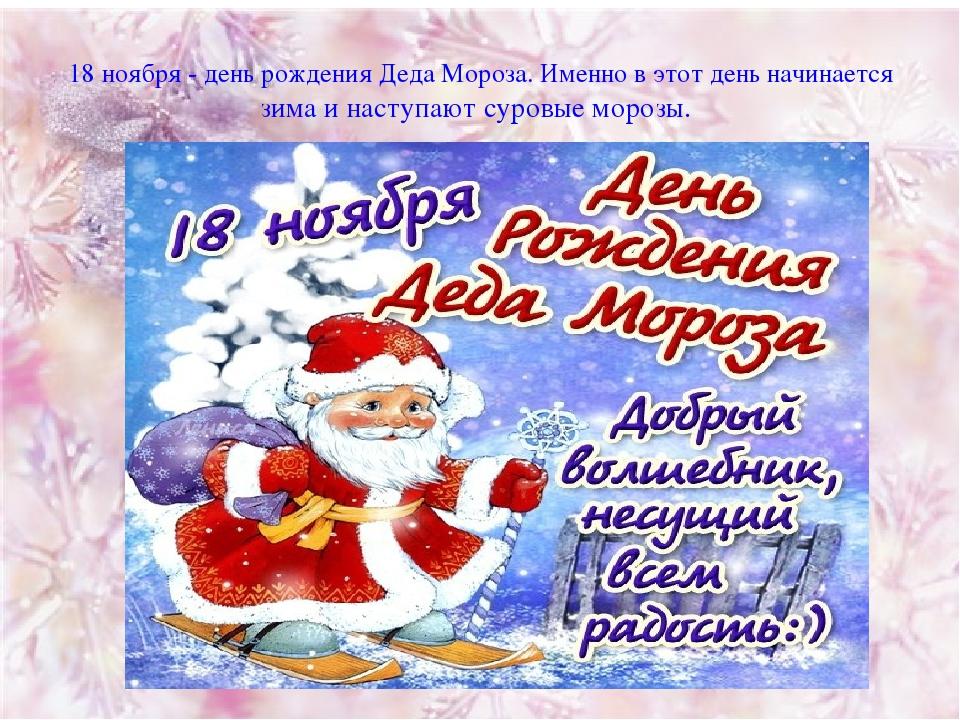 День рождения деда мороза картинки, открытки