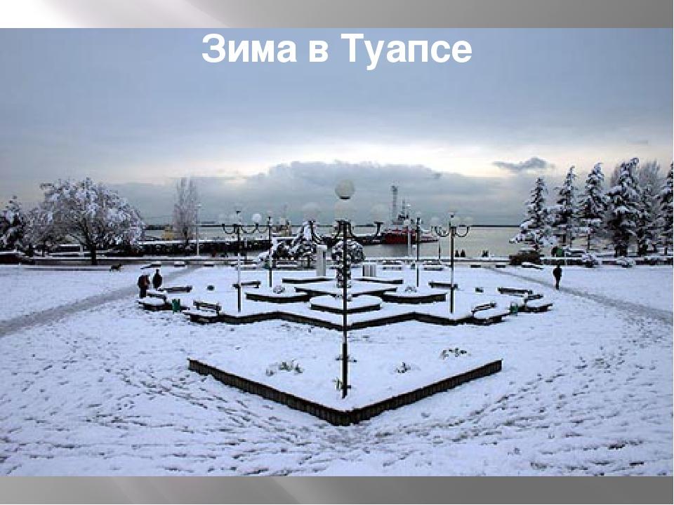 туапсе зимой фото всех
