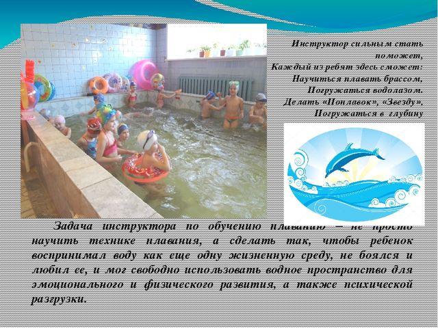 благодарность инструктору по плаванию детского сада