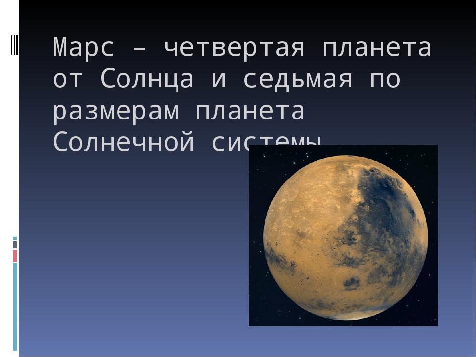 Марс – четвертая планета от Солнца и седьмая по размерам планета Солнечной си...