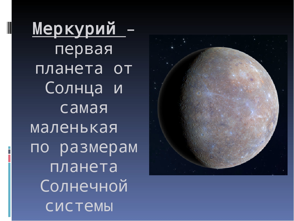 Меркурий – первая планета от Солнца и самая маленькая по размерам планета Сол...