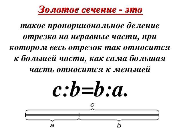 такое пропорциональное деление отрезка на неравные части, при котором весь от...