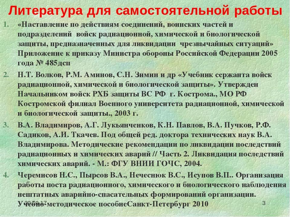 учебник сержанта войск рхбз