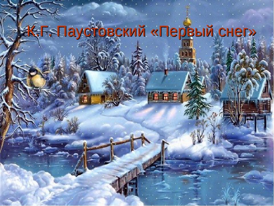 рассказ паустовского первый снег читать