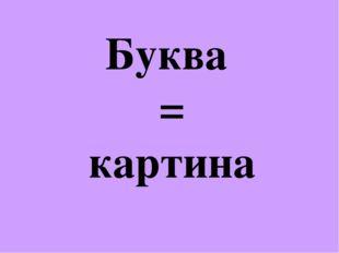 Буква = картина