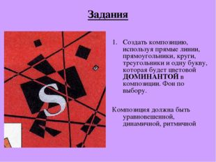 Задания Создать композицию, используя прямые линии, прямоугольники, круги, тр