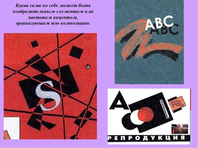 Буква сама по себе может быть изобразительным элементом или цветовым акцентом...