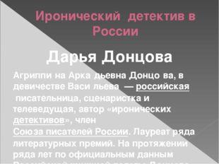Иронический детектив в России Дарья Донцова Агриппи́на Арка́дьевна Донцо́ва,