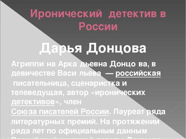 Иронический детектив в России Дарья Донцова Агриппи́на Арка́дьевна Донцо́ва,...