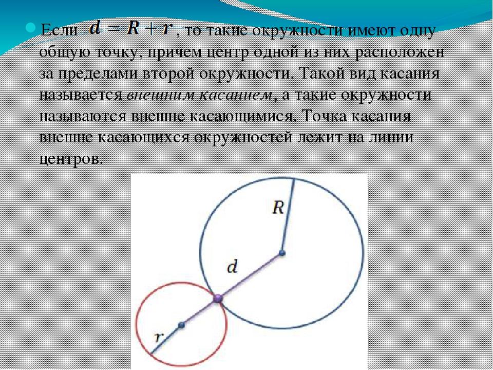 Если , то такие окружности имеют одну общую точку, причем центр одной из них...