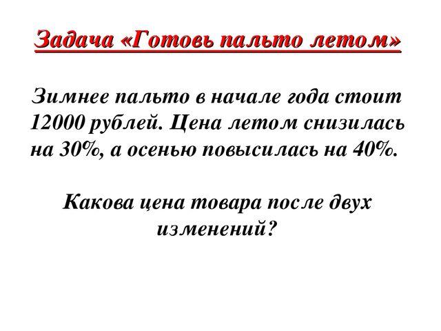 Зимнее пальто в начале года стоит 12000 рублей. Цена летом снизилась на 30%,...