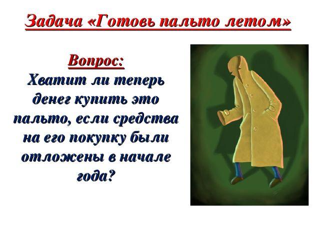 Вопрос: Хватит ли теперь денег купить это пальто, если средства на его покупк...