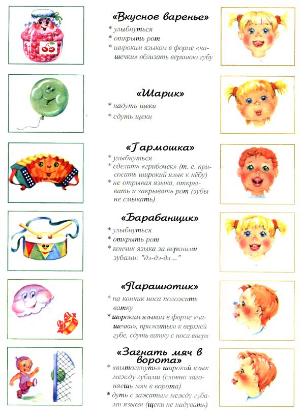 Логопедические занятия и упражнения в картинках