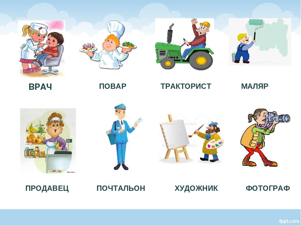 Профессии картинки с описанием для начальной школы