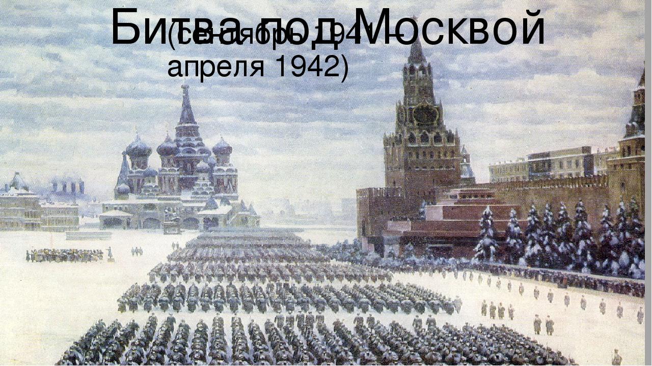Битва под Москвой (сентябрь 1941 – апреля 1942)