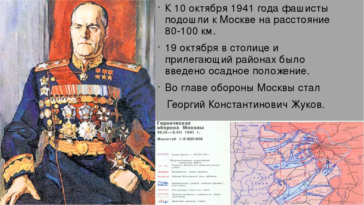 К 10 октября 1941 года фашисты подошли к Москве на расстояние 80-100 км. 19...