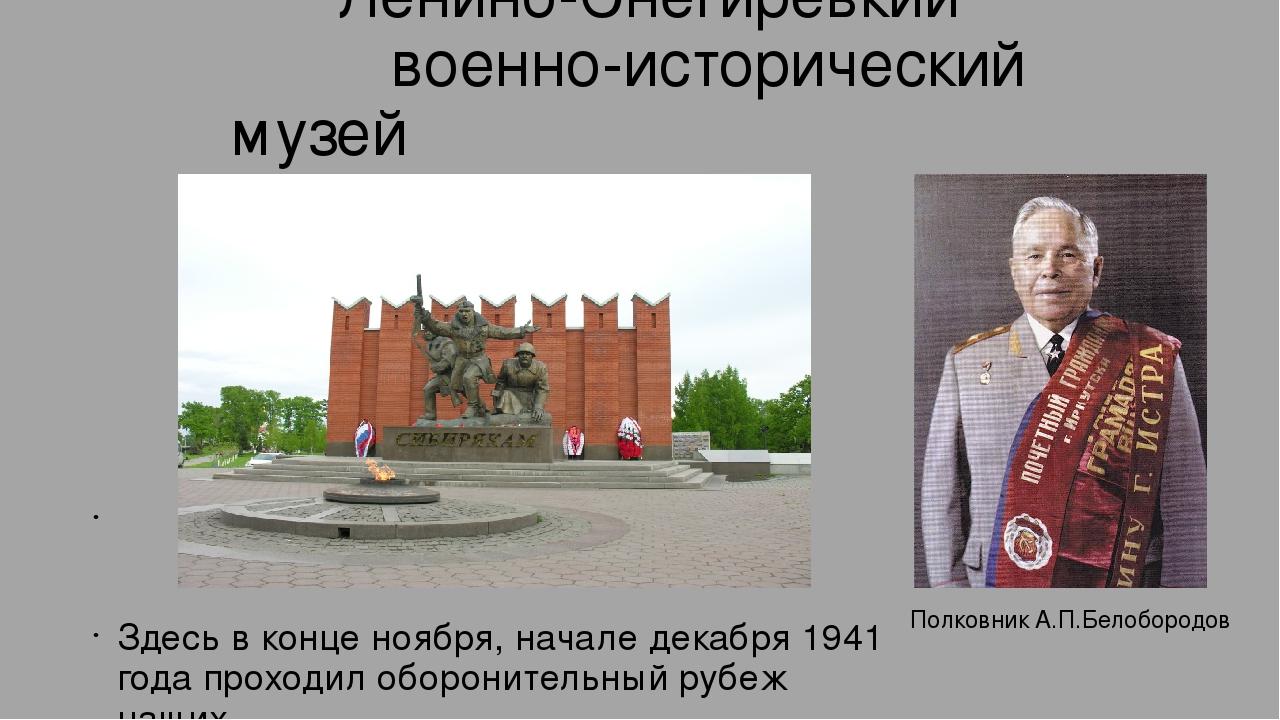 Ленино-Снегирёвкий военно-исторический музей Здесь в конце ноября, начале де...