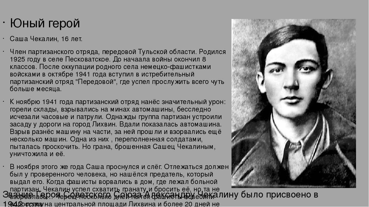 Герои битвы под Москвой. Юный герой Саша Чекалин, 16 лет. Член партизанского...