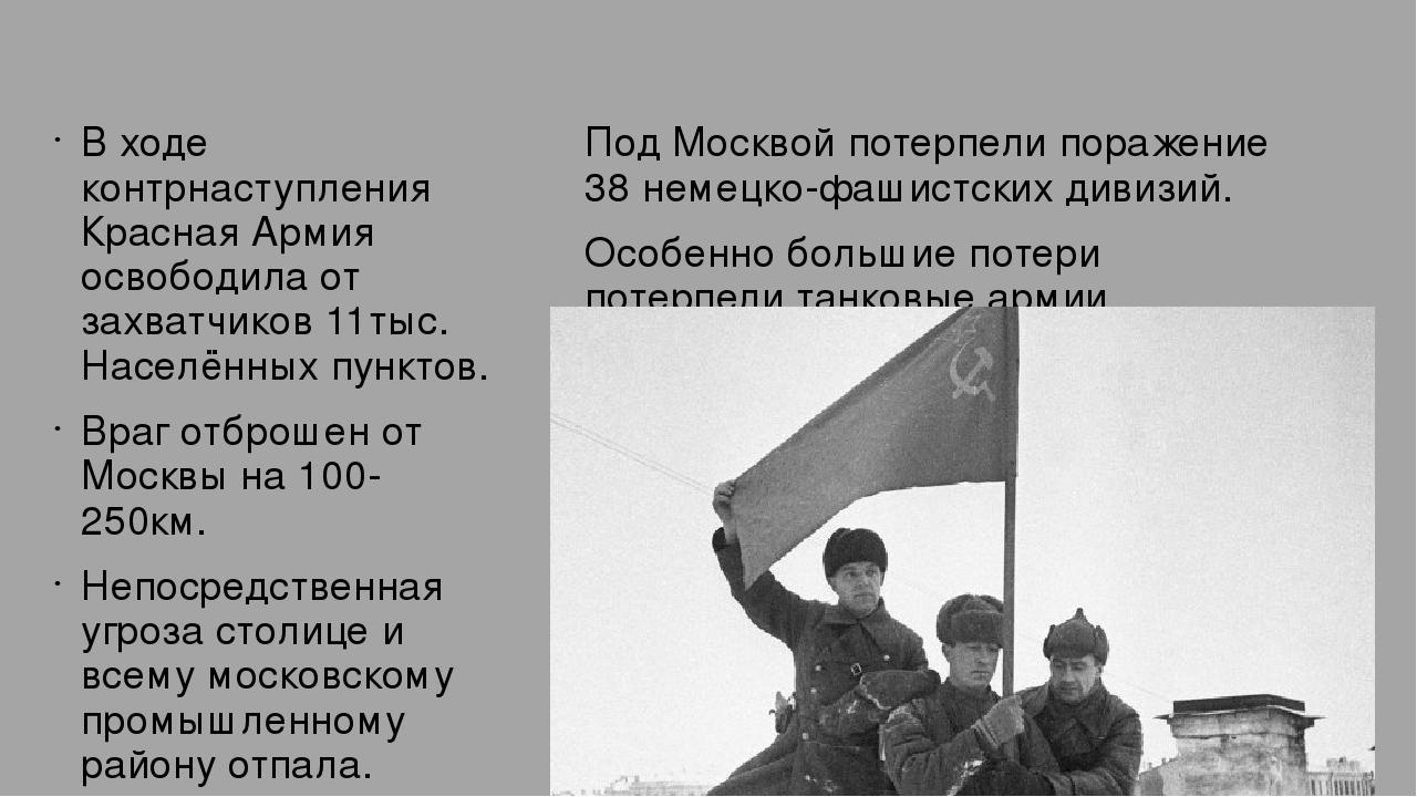Итоги битвы под Москвой Под Москвой потерпели поражение 38 немецко-фашистских...