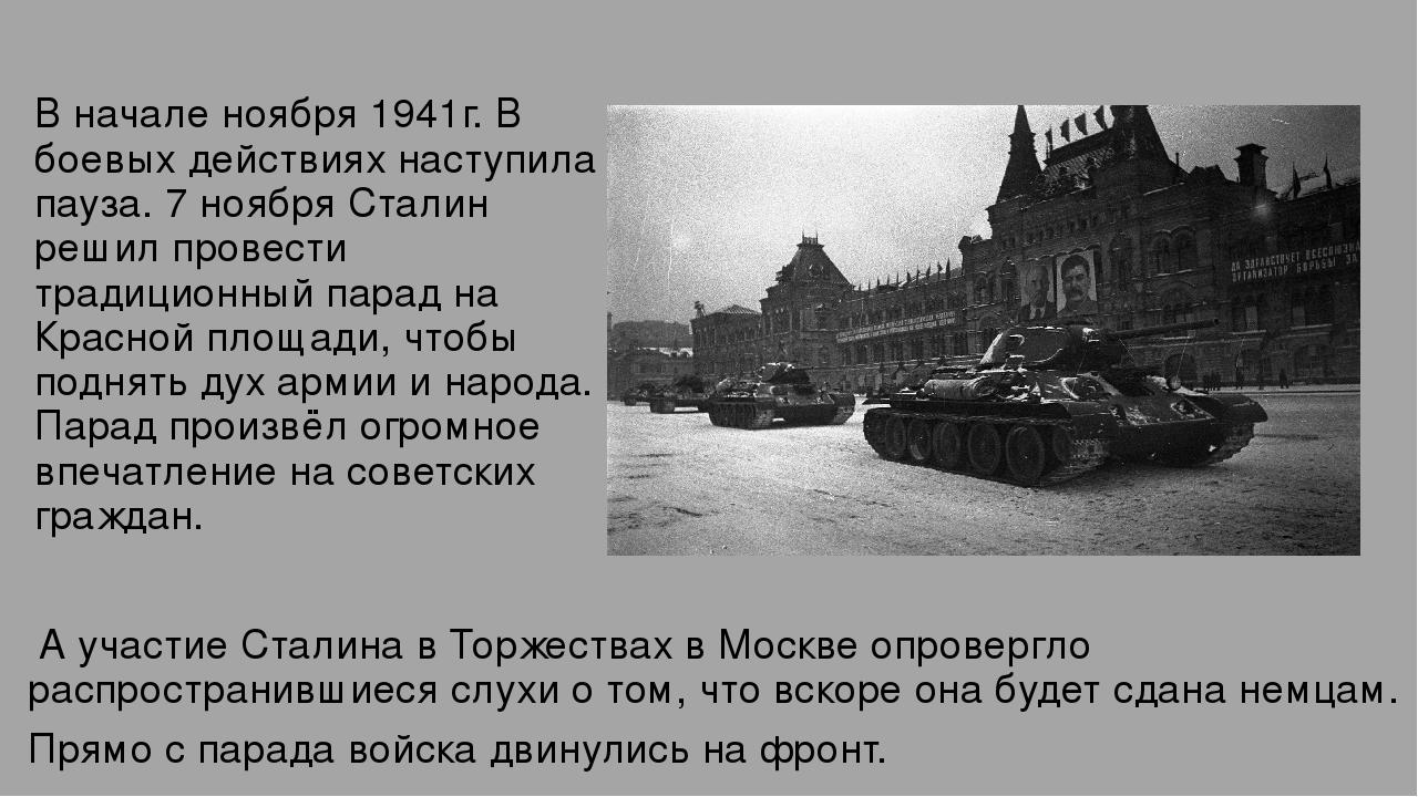 В начале ноября 1941г. В боевых действиях наступила пауза. 7 ноября Сталин ре...