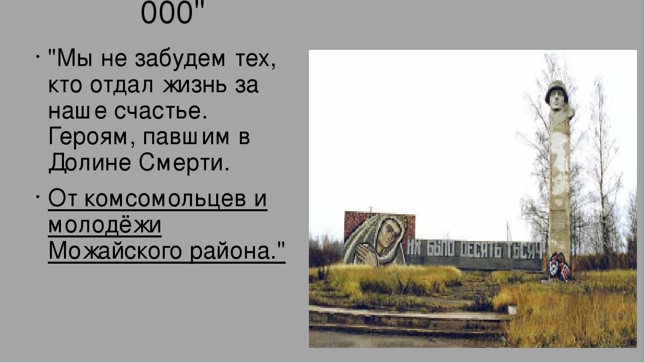 """Монумент """"Их было 10 000"""" """"Мы не забудем тех, кто отдал жизнь за наше счастье..."""