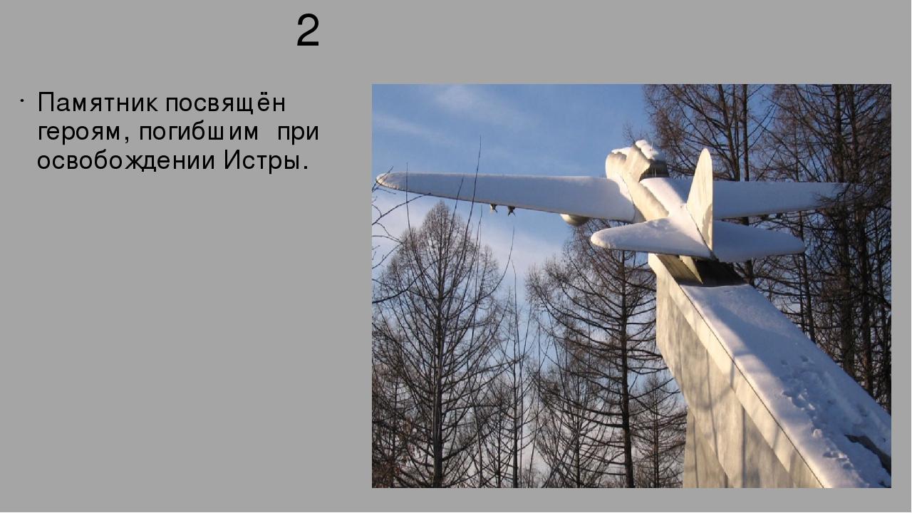Самолёт ИЛ-2 Памятник посвящён героям, погибшим при освобождении Истры.