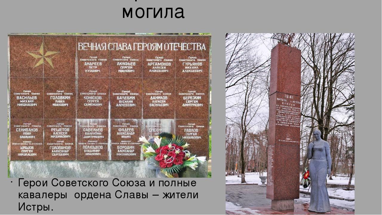 Братская могила Герои Советского Союза и полные кавалеры ордена Славы – жител...
