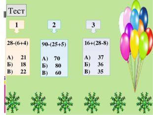 Тест 3 2 1 28-(6+4) А) 21 Б) 18 В) 22 90-(25+5) А) 70 Б) 80 В) 60 16+(28-8) А