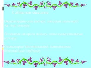 Сабақтың мақсаты: Оқушылардың есеп шығару, сандарды салыстыру, үш тілді меңге