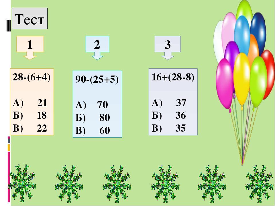 Тест 3 2 1 28-(6+4) А) 21 Б) 18 В) 22 90-(25+5) А) 70 Б) 80 В) 60 16+(28-8) А...