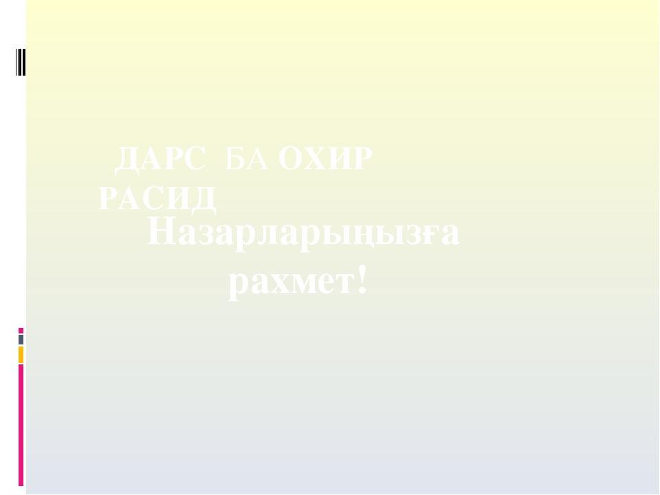 ДАРС БА ОХИР РАСИД Назарларыңызға рахмет!