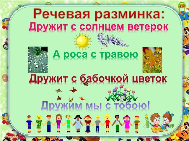 ДРУЖИТ С СОЛНЦЕМ ВЕТЕРОК МИНУСОВКА СКАЧАТЬ БЕСПЛАТНО