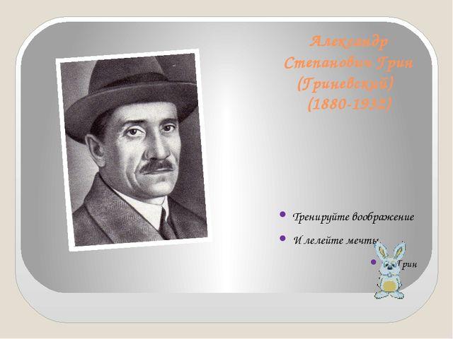 Александр Степанович Грин (Гриневский) (1880-1932) Тренируйте воображение И л...
