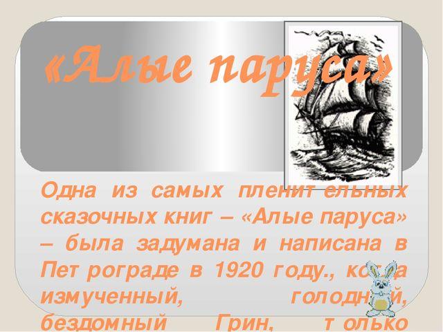 «Алые паруса» Одна из самых пленительных сказочных книг – «Алые паруса» – был...