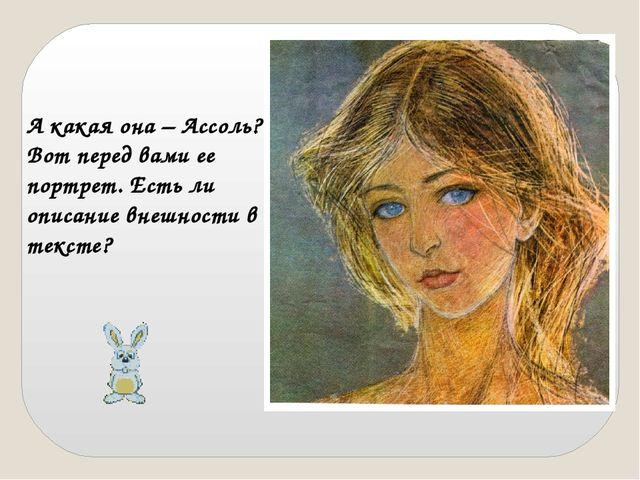 А какая она – Ассоль? Вот перед вами ее портрет. Есть ли описание внешности в...