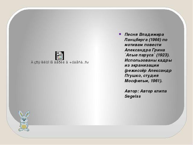 Песня Владимира Ланцберга (1966) по мотивам повести Александра Грина `Алые п...