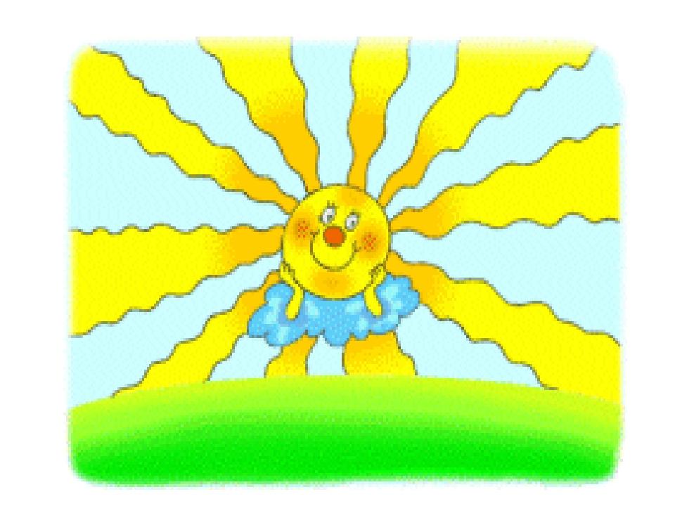 Солнышко картинки из анимации, можно